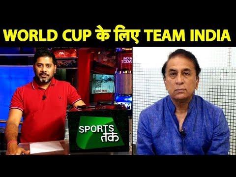 WORLD CUP SPECIAL: Gavaskar Picks India's 15-man team for 2019 World Cup | Vikrant Gupta | Aaj Tak