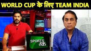WORLD CUP SPECIAL: Gavaskar Picks India's 15-man team for 2019 World Cup | Vikrant Gupta | Aaj Tak