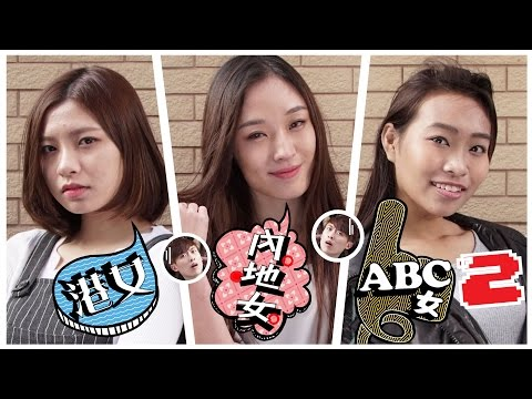 港女, 內地女, ABC女2 - 笑波子 (Hong Kong girl, China girl, ABC girl2)