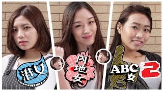 港女, 內地女, ABC女2 - 笑波子 x 窮飛龍 (Hong Kong girl, China girl, ABC girl2) thumbnail