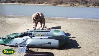 Новая гребная лодка Инзер 290 U / РАСПАКОВКА /ОБЗОР НА ВОДЕ