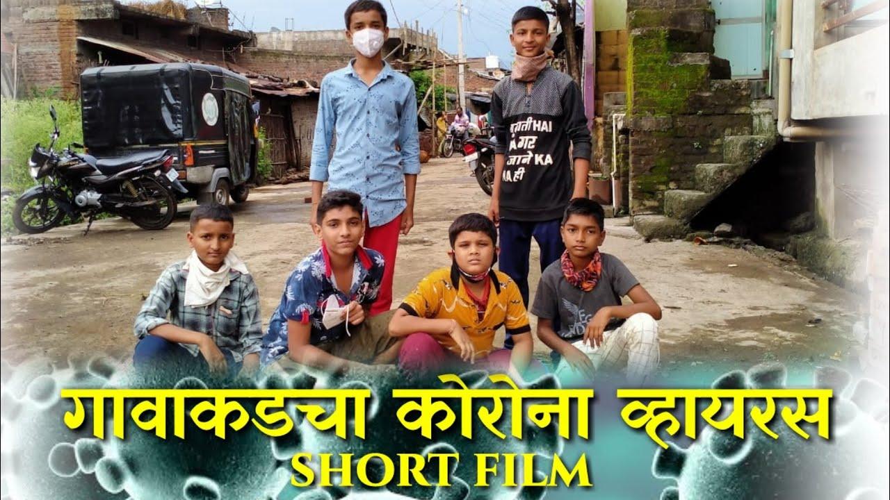 Download गावाकडचा कोरोना व्हायरस   short film   tadavi bhill short film    corona virus