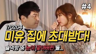170204 [4] 여캠 BJ'미유' 집에서 달콤 술먹방!! - KoonTV