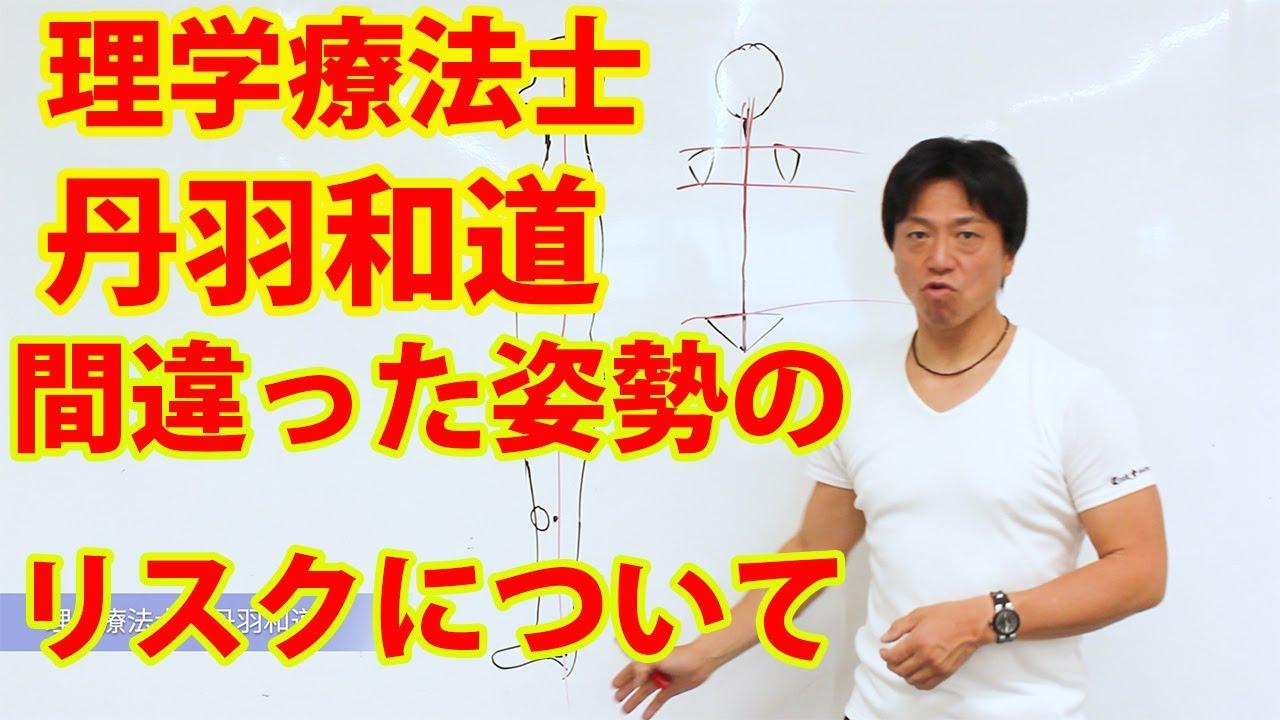 【間違った姿勢のリスク】カリスマ理学療法士丹羽和道氏による間違った姿勢のリスクについて解説いたします。