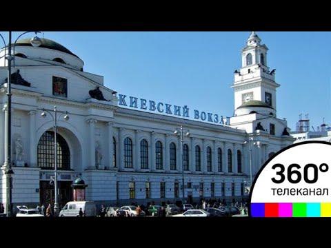 Смотреть фото В Москве эвакуировали Киевский вокзал новости россия москва