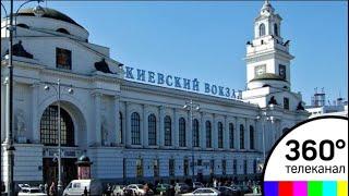 Смотреть видео В Москве эвакуировали Киевский вокзал онлайн