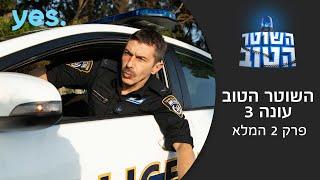 השוטר הטוב 3 | פרק 2 המלא!