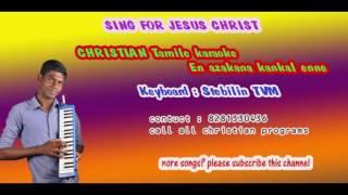 Karaoke um azakana kankal tamil christian song