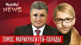 Лучшие фейки о Владимире Зеленском | Новый ЧистоNews от 08.02.2019