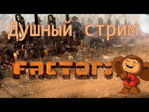 Душный-стрим:-factorio