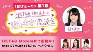 祝☆YouTube配信再開!! HKT48 Mobileで大絶賛(?)配信中のレギュラーコ...