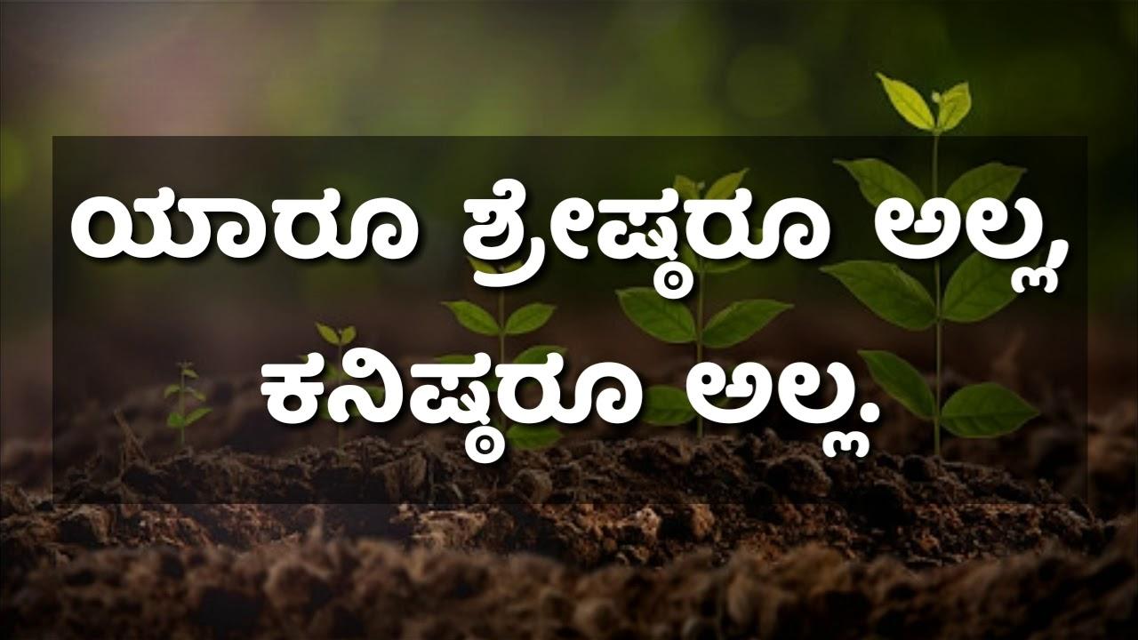 Kannada inspiration quotes kannada thoughts kannada - Nature wallpaper status ...