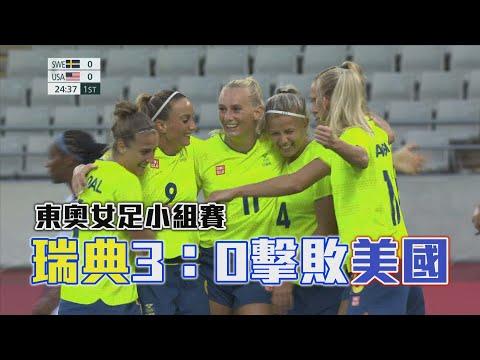 東奧女足小組賽 瑞典3:0擊敗美國/愛爾達電視20210721