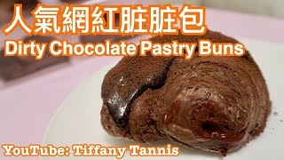 [Recipe]脏脏包 Dirty Chocolate Pastry Buns *4k by Tiffany Tannis