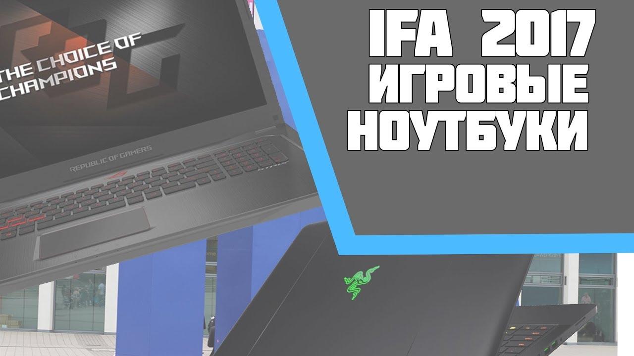 того, лучший бюджетный игровой ноутбук 2017 это