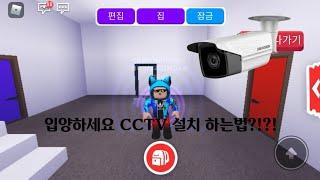 입양하세요 CCTV 설치 하는법