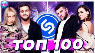 ТОП 100 ПЕСЕН SHAZAM КАЗАХСТАН | ИХ ИЩУТ ВСЕ | ШАЗАМ - НОЯБРЬ 2020