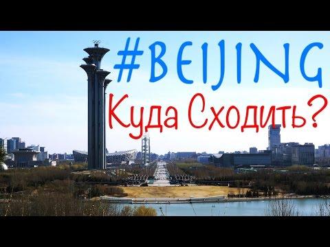 #ЧТО ПОСЕТИТЬ В ПЕКИНЕ? или Какой он Олимпийский Парк?