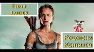 Tomb Raider: Лара Крофт (2018) - обзор критики фильма