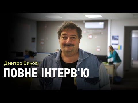 Дмитро Биков: Муждабаєв,