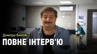Дмитро Биков: Муждабаєв, Крим як особиста трагедія, 'потріскування' Росії