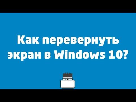Как перевернуть экран в Windows 10?