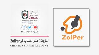طريقة عمل حساب | ZoiPer screenshot 4