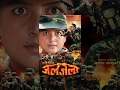Jaljala Nepali Movie | Rekha Thapa