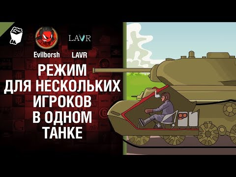 Режим для нескольких игроков в одном танке - Нескончаемые танковые идеи №19 - LAVR и Evilborsh
