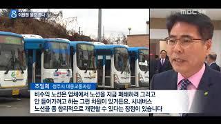 늦어지는 청주시내버스 준공영제, '표준운송원가&…