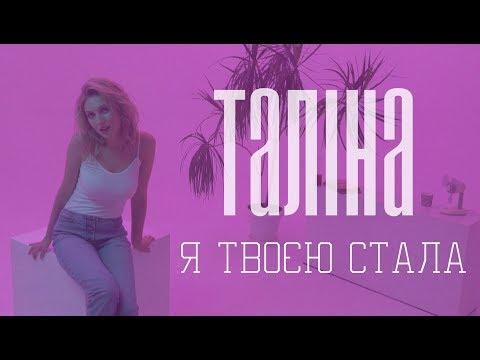 Таліна - Я твоєю стала [ПРЕМ`ЄРА]