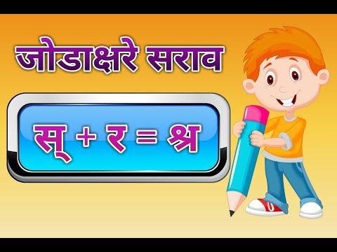Jodshabdh sarav bhaag 19