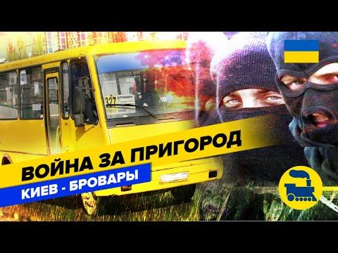 Война за пригород. Киев-Бровары.