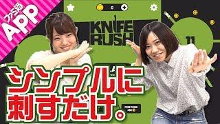 【毎日動画】ナイフを投げて○に刺そう!『Knife Rush』