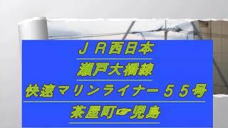 【JR西日本】 《快速マリンライナー55号》 瀬戸大橋線 茶屋町