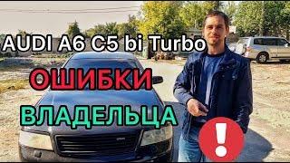Обзор Audi A6 C5 bi Turbo Allroad - Ауди это приговор или слухи?