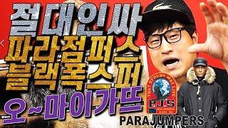 파라점퍼스 패딩 독특한 블랙폭스 퍼리폼 후기 리뷰
