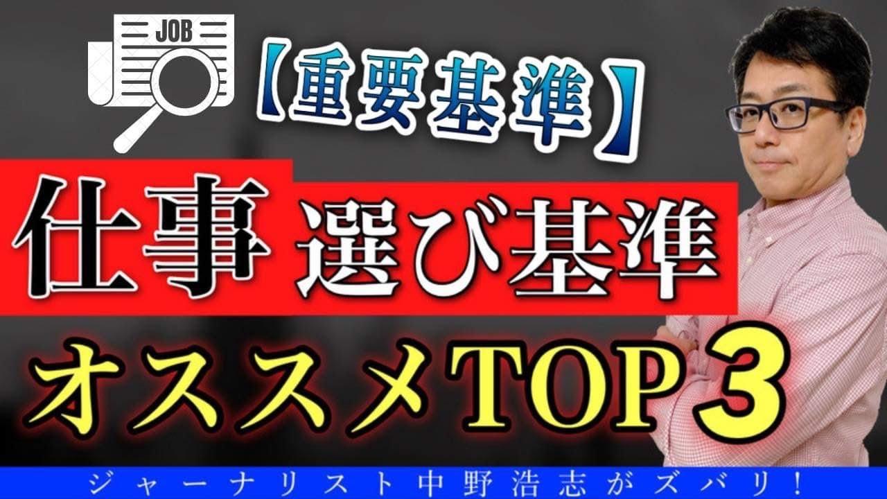 【重要基準】仕事選び基準TOP 3
