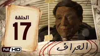 مسلسل العراف الحلقة 17 السابعة عشر HD  بطولة عادل امام   - The Oracle Series