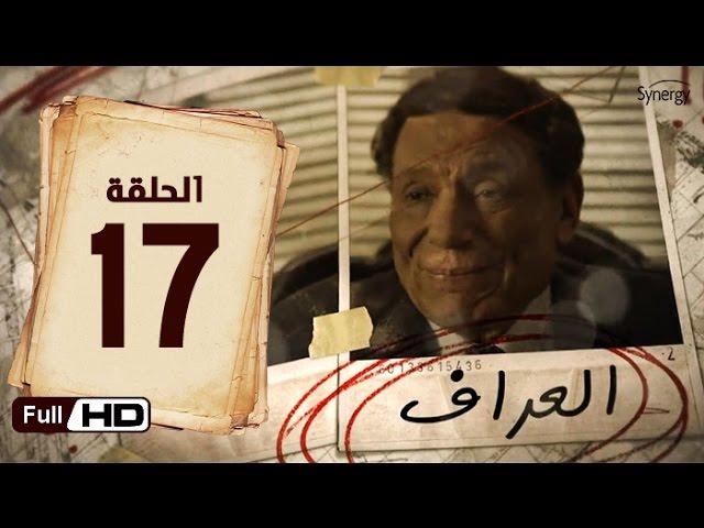 مسلسل العراف الحلقة 17 السابعة عشر HD  بطولة عادل امام   - DarDarKom.video
