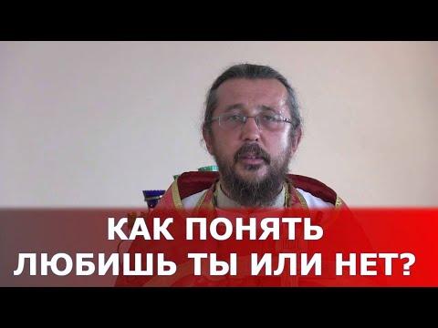Как понять, любишь ты или нет? Священник Игорь Сильченков