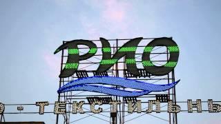 ТРЦ РИО г.Иваново, светодиодная рекламная вывеска, исполнение - компания Луч Света(В данном проекте реализовано динамическое управление группами светодиодных модулей при помощи контроллер..., 2013-08-21T19:12:36.000Z)