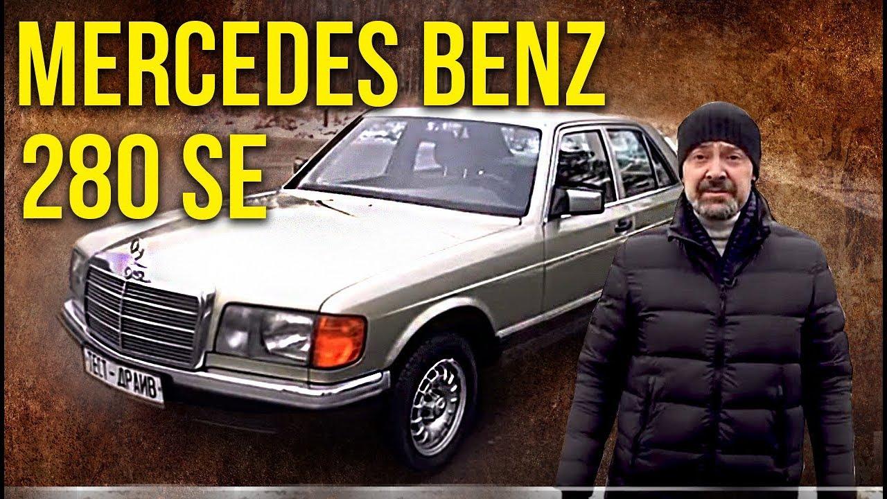 Mercedes Benz 280 SE W126   Мерседес Бенц 280 CE   История Мерседес Иван Зенкевич Про Автомобили