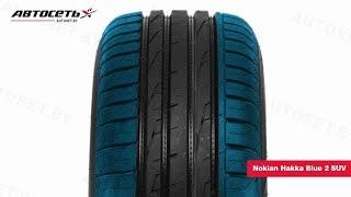Обзор летней шины Nokian Hakka Blue 2 SUV ● Автосеть ●