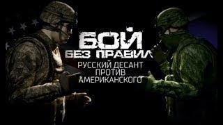 Документальный спецпроект: Бой без правил: русский десант против американского