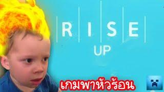 Rise Up เกมที่ไม่ควรเล่น เพราะเล่นแล้วหัวร้อน