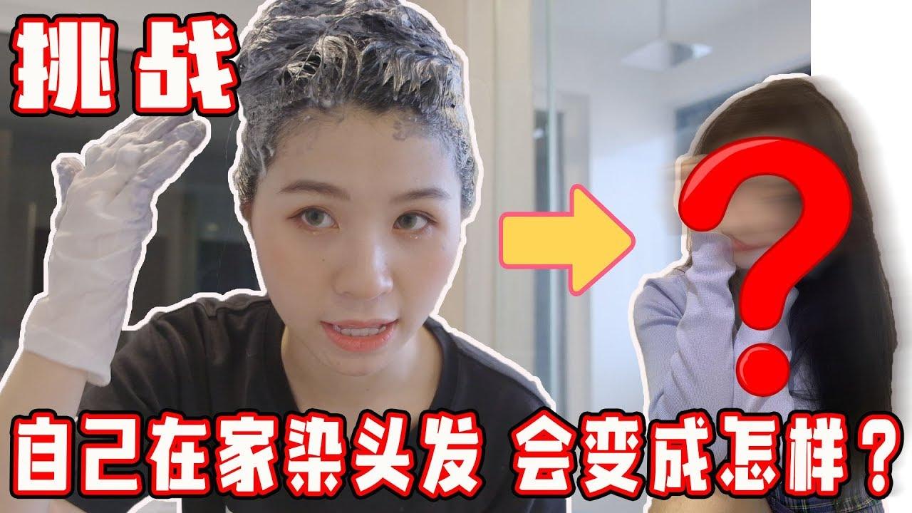 【染发】挑战在家改造自己的头发  结果会和理发店的一样吗!?