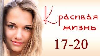 Красивая жизнь 17,18,19,20 серия - Русские мелодрамы - Краткое содержание - Наше кино