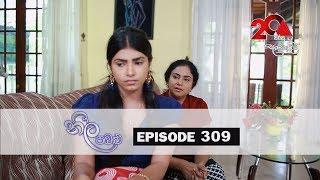 Neela Pabalu | Episode 309 | 18th July 2019 | Sirasa TV Thumbnail