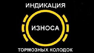 Skoda 1.8T AWD - Как обмануть датчики износа тормозных колодок